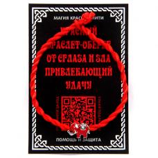 KBV1-015 Браслет-оберег Слоник красный d.4мм, L18-22см, цвет серебр., эмаль