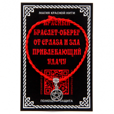 KBV2-001 Шелковая красная нить Могущество Света (Пентаграмма), цвет серебр.