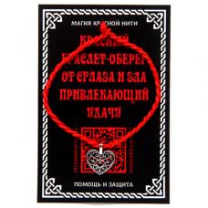 KBV2-002 Шелковая красная нить На счастье в любви (сердце филигрань), цвет серебр.