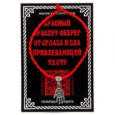 KBV2-003 Шелковая красная нить Счастливая ладонь (ладонь со спиралью), цвет серебр.