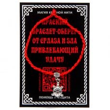 KBV2-004 Шелковая красная нить Здоровье, долголетие, защита (черепаха), цвет серебр.