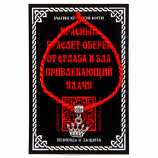 KBV2-006 Шелковая красная нить На молодость и красоту (корона), цвет серебр.