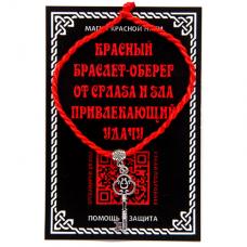 KBV2-008 Шелковая красная нить Ключ к счастью (ключ), цвет серебр.