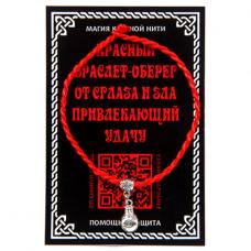 KBV2-009 Шелковая красная нить На богатство (денежный мешок), цвет серебр.