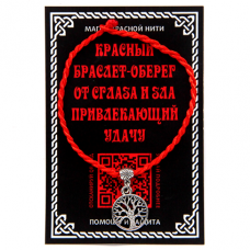 KBV2-010 Шелковая красная нить Дерево Жизни (защита и развитие), цвет серебр.