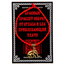 KBV2-011 Шелковая красная нить Мудрость, сила, долголетие (слон), цвет золот.