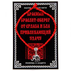 KBV2-012 Шелковая красная нить Мудрость, сила, долголетие (слон), цвет серебр.