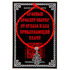 KBV2-015 Шелковая красная нить От сглаза (Хамса филигрань), цвет серебр.