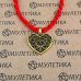 KBV2-020 Шелковая красная нить На счастье в любви (сердце филигрань), цвет золот.