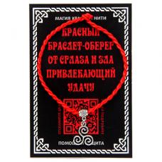 KBV2-021 Шелковая красная нить Равновесие трёх стихий (Трискель), цвет серебр.