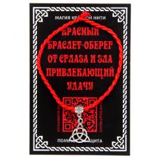 KBV2-027 Шелковая красная нить Трикветр (защита), цвет серебр.