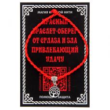 KBV2-028 Шелковая красная нить Дерево Жизни (защита и развитие), цвет серебр.