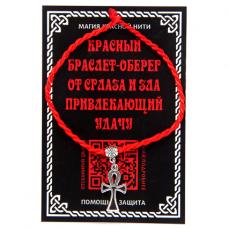 KBV2-029 Шелковая красная нить Анкх, цвет серебр.