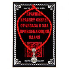 KBV2-030 Шелковая красная нить Мешочек счастья (на счастье), цвет серебр.