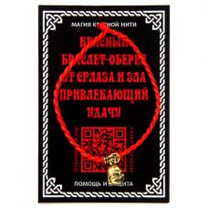 KBV2-032 Шелковая красная нить Хотей (китайский Будда), цвет золот.