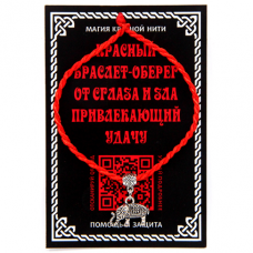 KBV2-033 Шелковая красная нить На мудрость, силу, долголетие (слон), цвет серебр.