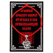 KBV2-034 Шелковая красная нить Удача, могущество, успех (дракон), цвет серебр.