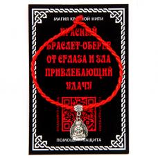 KBV2-036 Шелковая красная нить Защита и духовное развитие (Будда), цвет серебр.