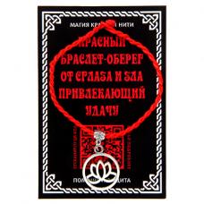 KBV2-038 Шелковая красная нить Гармония и развитие (лотос), цвет серебр.