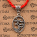 KBV2-040 Шелковая красная нить Ом (защита и духовное развитие), цвет серебр.
