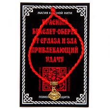 KBV2-041 Шелковая красная нить Замок долголетия (на долголетие), цвет золот.