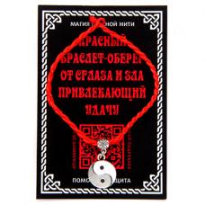 KBV2-042 Шелковая красная нить Гармония и равновесие (Инь-Ян), цвет серебр.