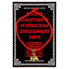 KBV2-043 Шелковая красная нить На мудрость, силу, долголетие (слон), цвет золот.