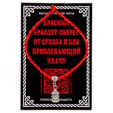 KBV2-045 Шелковая красная нить Будда (защита и духовное развитие), цвет серебр.