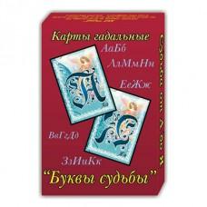 KG11020 Гадальные карты Буквы судьбы 33 листа 5х7,5см