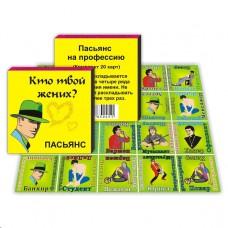 KG11113 Пасьянс Кто твой жених 20 карточек