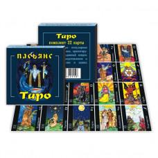 KG11123 Пасьянс Таро 22 карточки