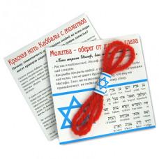 KN001-1 Красная нить с молитвой от сглаза