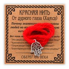 KN003-3 Красная нить От дурного глаза, серебр. (Хамса)