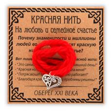 KN004-3 Красная нить На любовь и семейное счастье, серебр. (сердце)