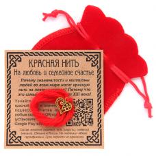 KNM004 Красная нить с мешочком На любовь и семейное счастье (сердце)