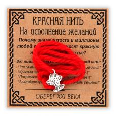 KN007-3 Красная нить На исполнение желаний, серебр. (рыбка)