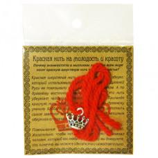 KN010-3 Красная нить На молодость и красоту, серебр. (корона)