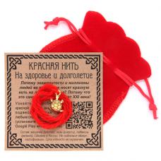 KNM012 Красная нить с мешочком На здоровье и долголетие (черепаха)
