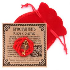 KNM014 Красная нить с мешочком Ключ к счастью (ключ)