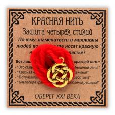 KN016-1 Красная нить Защита четырёх стихий, золот. (кельтский узел)