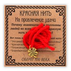 KN017-1 Красная нить На привлечение удачи, золот. (клевер)
