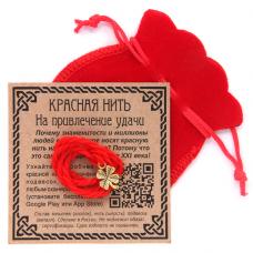 KNM017 Красная нить с мешочком На привлечение удачи (клевер)