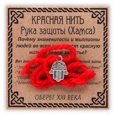 KN024-3 Красная нить Рука защиты, серебр. (Хамса)