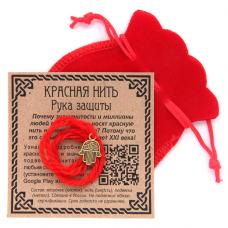 KNM024 Красная нить с мешочком Рука защиты (Хамса)