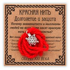 KN027-3 Красная нить Долголетие и защита, серебр. (черепаха)