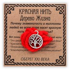KN033-3 Красная нить Дерево Жизни, серебр.
