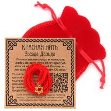 KNM034 Красная нить с мешочком Звезда Давида