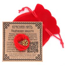KNM035 Красная нить с мешочком Надёжная защита (пентаграмма)