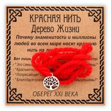 KN036-3 Красная нить Дерево Жизни, серебр.