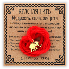 KN037-1 Красная нить Мудрость, сила, защита, золот. (слон)